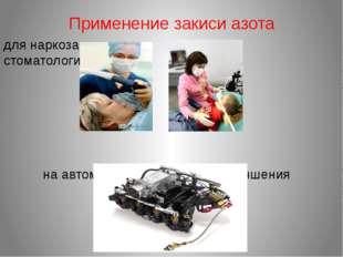 Применение закиси азота для наркоза стоматология на автомобиле как средство у
