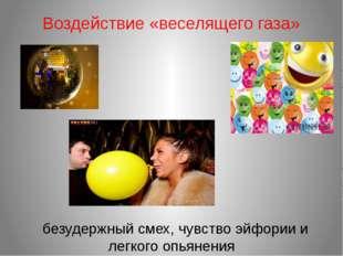 Воздействие «веселящего газа» безудержный смех, чувство эйфории и легкого опь