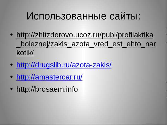 Использованные сайты: http://zhitzdorovo.ucoz.ru/publ/profilaktika_boleznej/z...