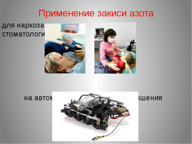 Применение закиси азота для наркоза стоматология на автомобиле как средство у...