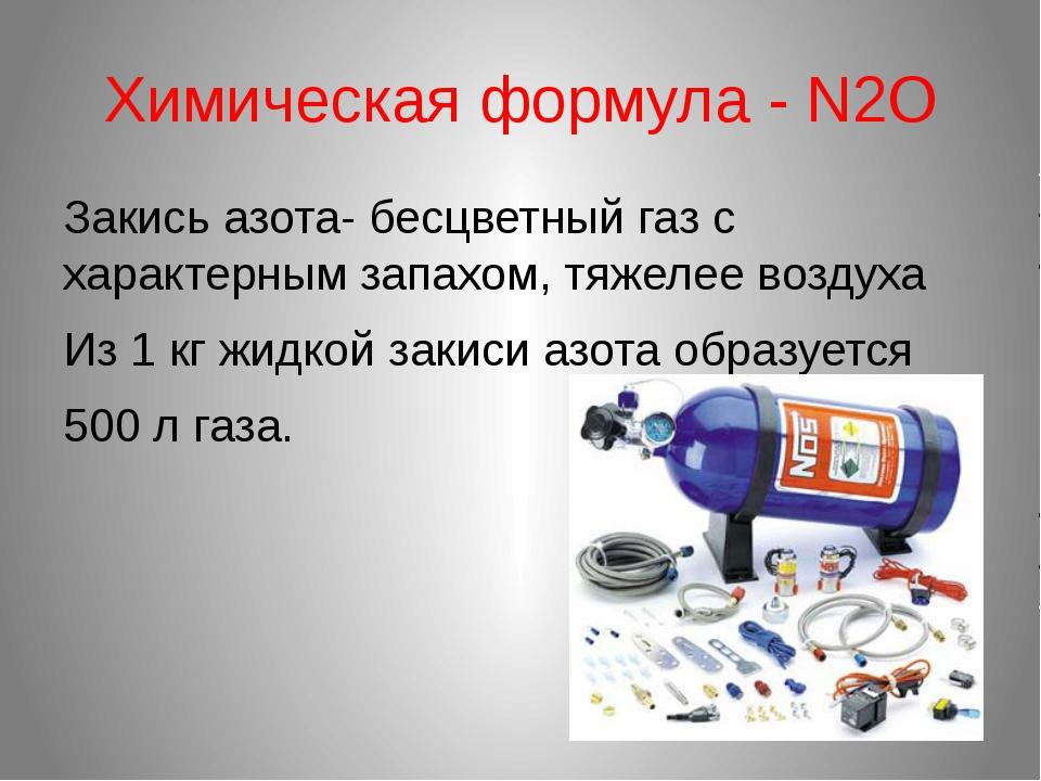 Химическая формула - N2О Закись азота- бесцветный газ с характерным запахом,...