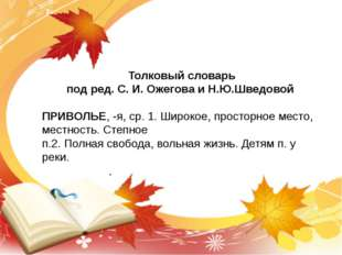 . Толковый словарь под ред. C. И. Ожегова и Н.Ю.Шведовой ПРИВОЛЬЕ, -я, ср. 1