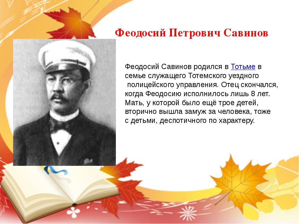 Феодосий Петрович Савинов . Феодосий Савинов родился вТотьмев семье служащ...