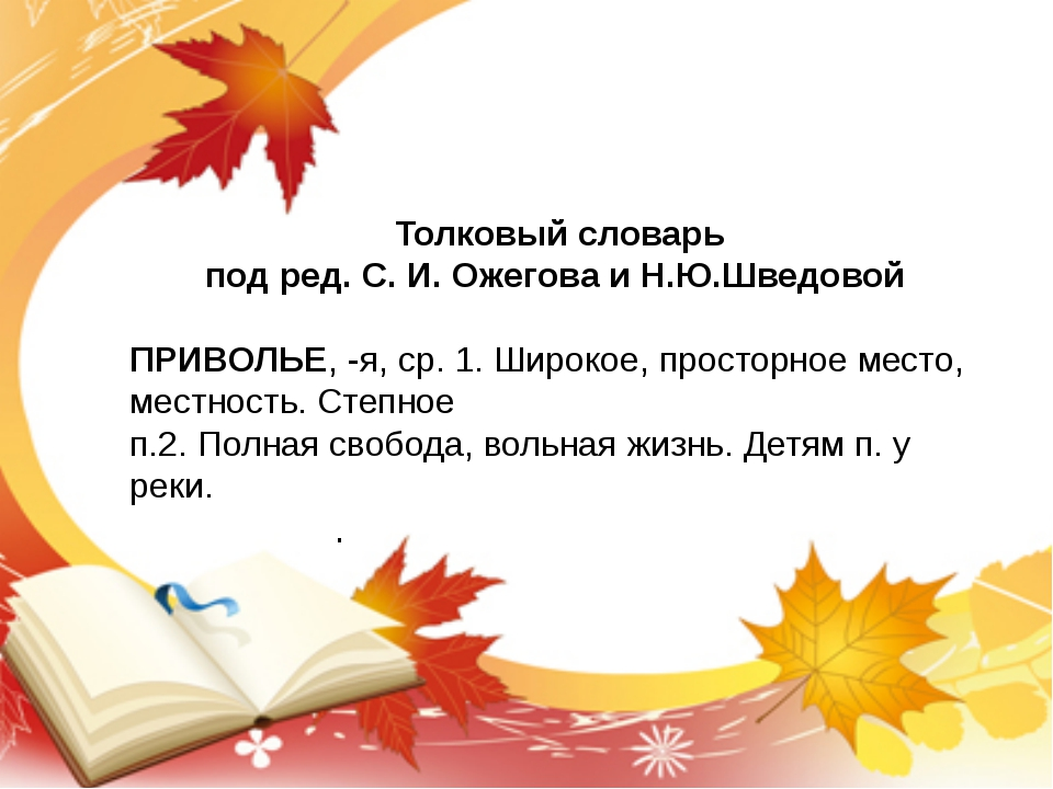 . Толковый словарь под ред. C. И. Ожегова и Н.Ю.Шведовой ПРИВОЛЬЕ, -я, ср. 1...