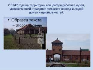 С 1947 года на территории концлагеря работает музей, увековечивший страдания
