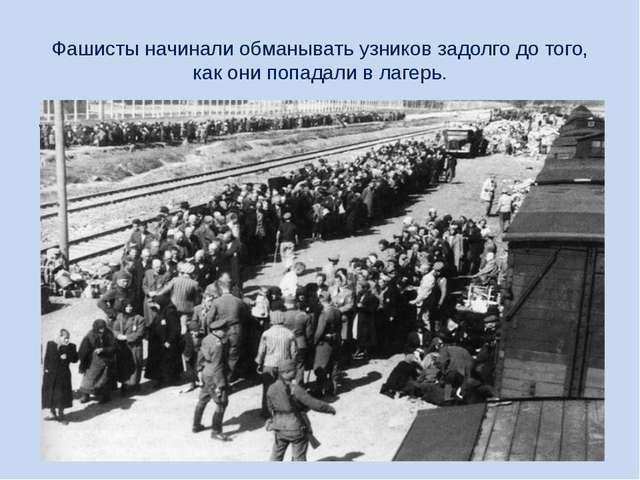 Фашисты начинали обманывать узников задолго до того, как они попадали в лагер...
