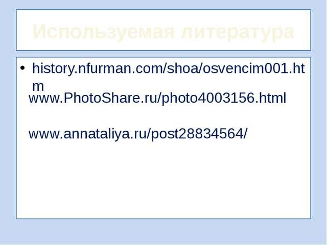 Используемая литература history.nfurman.com/shoa/osvencim001.htm www.PhotoSha...