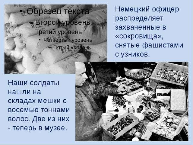 Немецкий офицер распределяет захваченные в «сокровища», снятые фашистами с у...