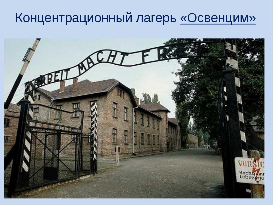 Концентрационный лагерь «Освенцим» Был построен по распоряжению Гитлера недал...