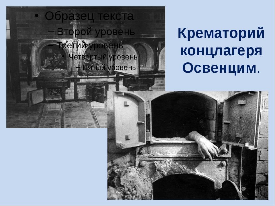Крематорий концлагеря Освенцим.
