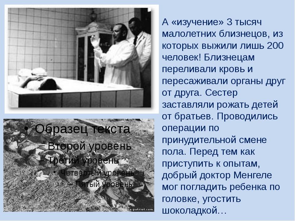 А «изучение» 3 тысяч малолетних близнецов, из которых выжили лишь 200 челове...