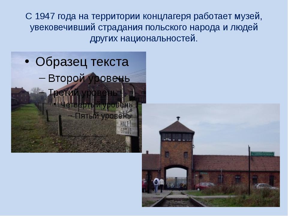 С 1947 года на территории концлагеря работает музей, увековечивший страдания...