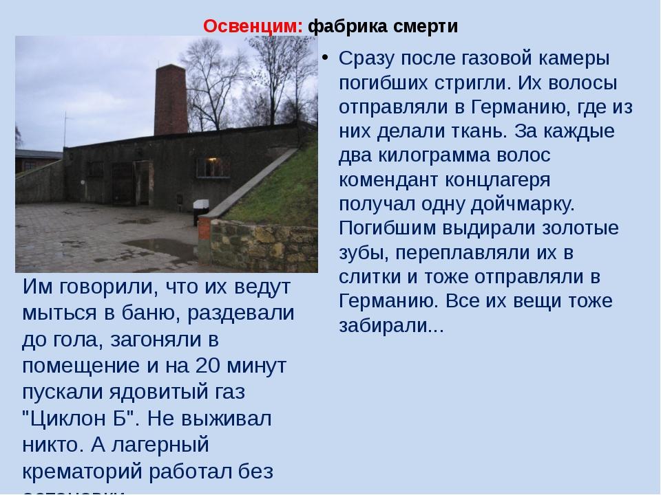 Освенцим: фабрика смерти Сразу после газовой камеры погибших стригли. Их воло...