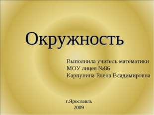 Окружность Выполнила учитель математики МОУ лицея №86 Карпунина Елена Владими