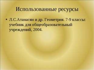 Использованные ресурсы Л.С.Атанасян и др. Геометрия. 7-9 классы: учебник для