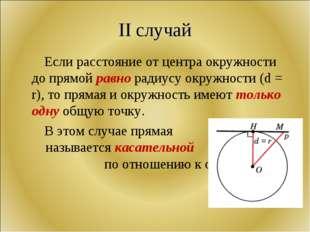 II случай Если расстояние от центра окружности до прямой равно радиусу окружн