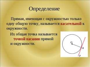 Определение Прямая, имеющая с окружностью только одну общую точку, называется