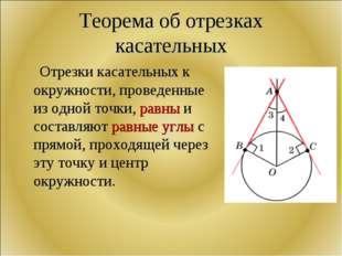 Теорема об отрезках касательных Отрезки касательных к окружности, проведенные