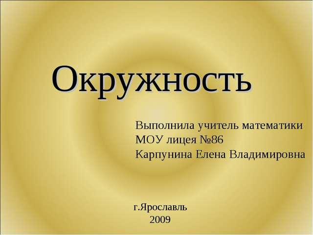 Окружность Выполнила учитель математики МОУ лицея №86 Карпунина Елена Владими...