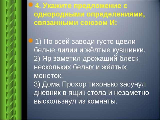 4. Укажите предложение с однородными определениями, связанными союзом И: 1) П...