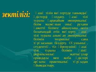 Қазақ тілін меңгертуде танымдық әдістерді қолдану. Қазақ тілі туралы қарапай