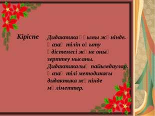 Кіріспе Дидактика ұғымы жөнінде. Қазақ тілін оқыту әдістемесі және оның зертт