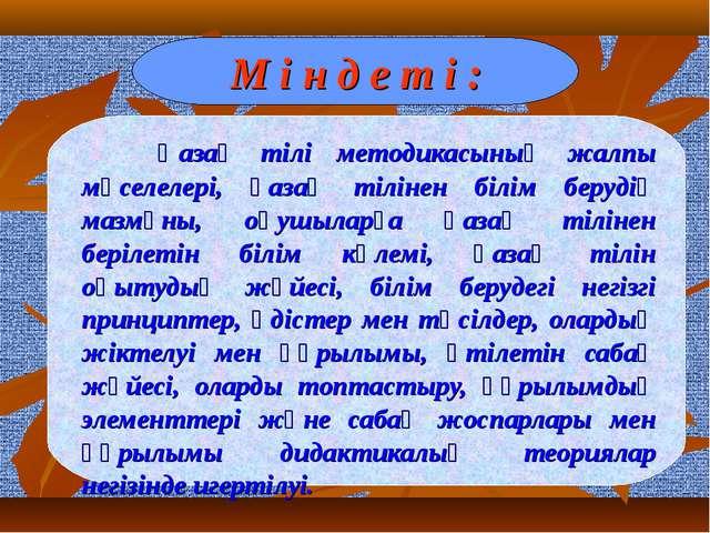М і н д е т і : Қазақ тілі методикасының жалпы мәселелері, қазақ тілінен білі...