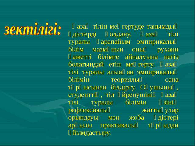 Қазақ тілін меңгертуде танымдық әдістерді қолдану. Қазақ тілі туралы қарапай...