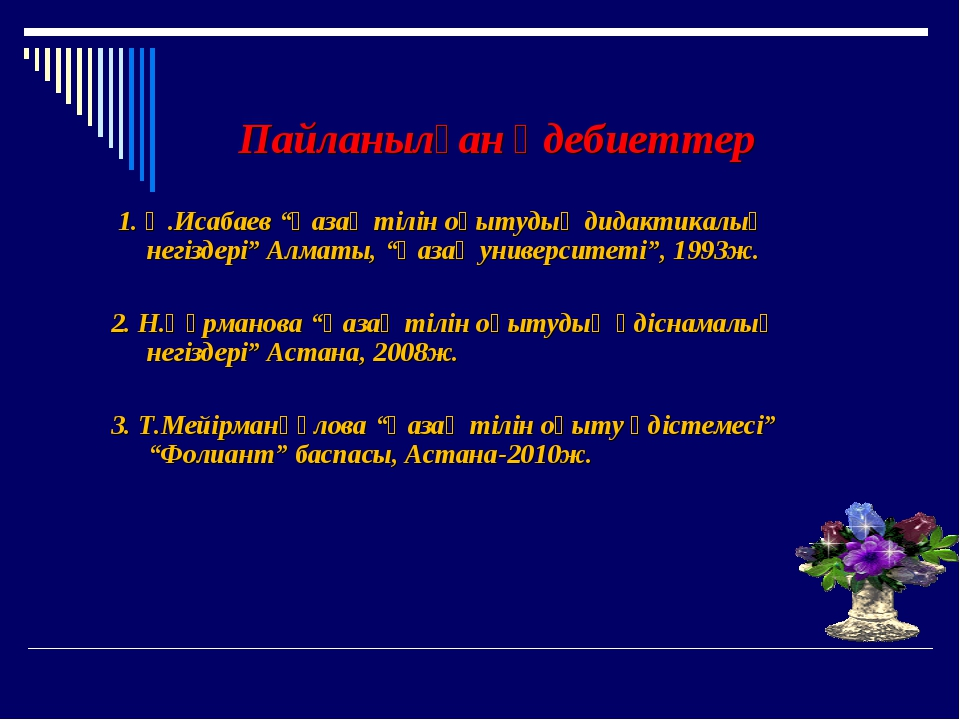 """Пайланылған әдебиеттер 1. Ә.Исабаев """"Қазақ тілін оқытудың дидактикалық негіз..."""
