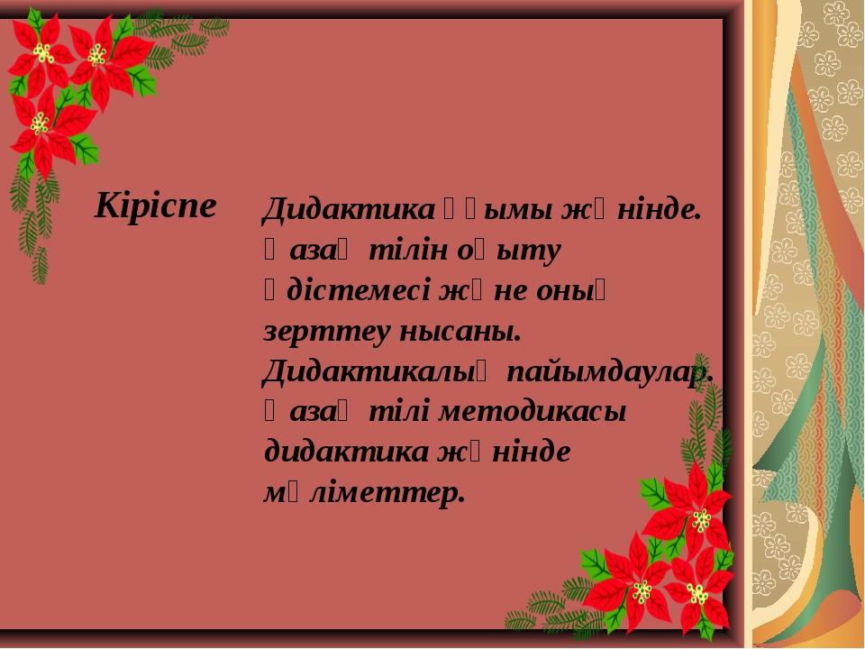 Кіріспе Дидактика ұғымы жөнінде. Қазақ тілін оқыту әдістемесі және оның зертт...