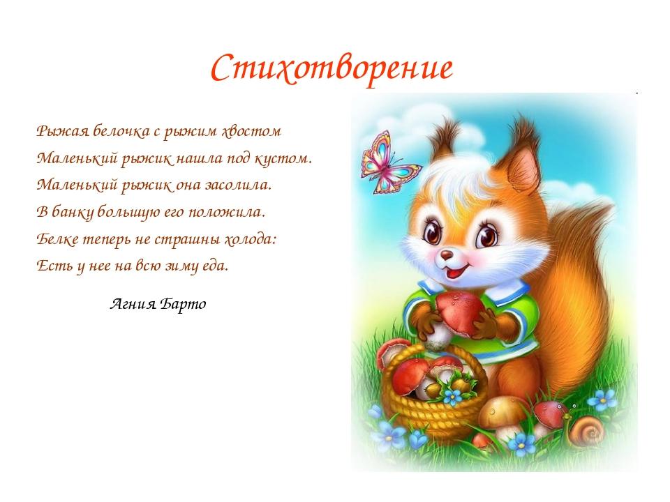 Стихотворение Рыжая белочка с рыжим хвостом Маленький рыжик нашла под кустом....