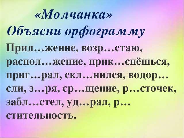 Прил…жение, возр…стаю, распол…жение, прик…снёшься, приг…рал, скл…нился, водор...