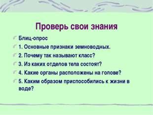 Проверь свои знания Блиц-опрос 1. Основные признаки земноводных. 2. Почему та