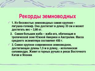 Рекорды земноводных 1. Из бесхвостых земноводных самая крупная – лягушка-голи