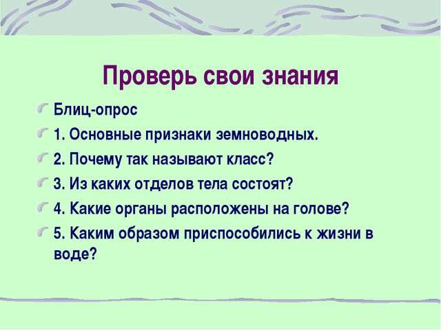 Проверь свои знания Блиц-опрос 1. Основные признаки земноводных. 2. Почему та...