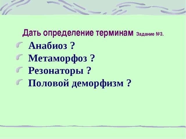 Дать определение терминам Задание №3. Анабиоз ? Метаморфоз ? Резонаторы ? Пол...