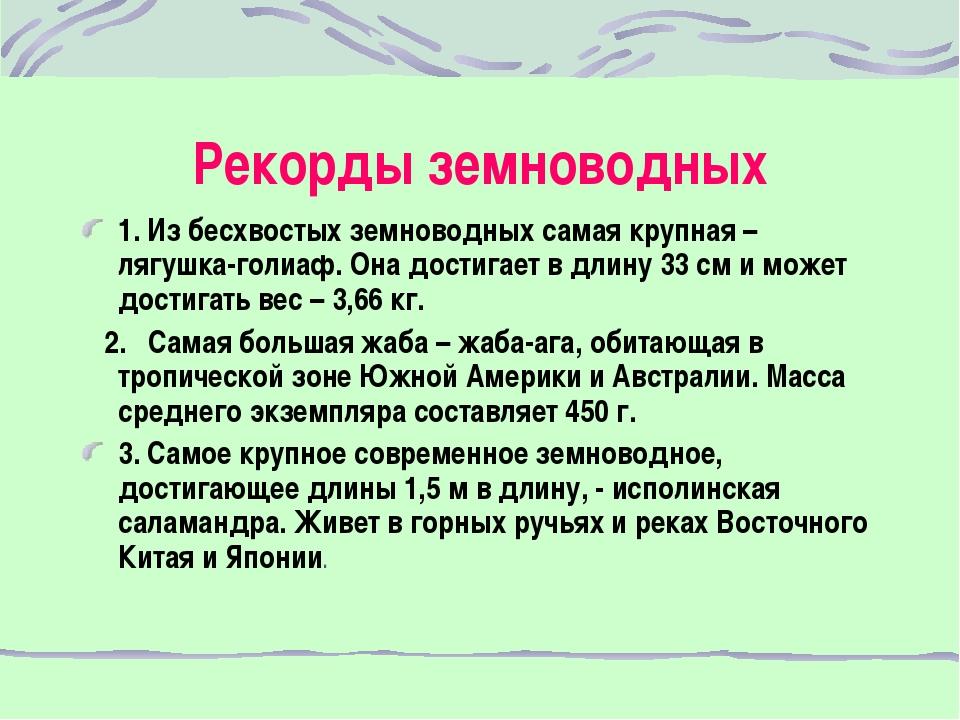 Рекорды земноводных 1. Из бесхвостых земноводных самая крупная – лягушка-голи...