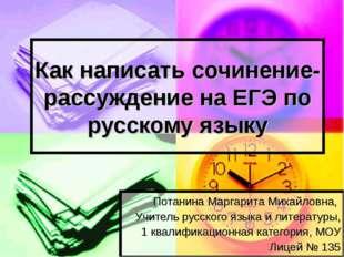 Как написать сочинение-рассуждение на ЕГЭ по русскому языку Потанина Маргарит