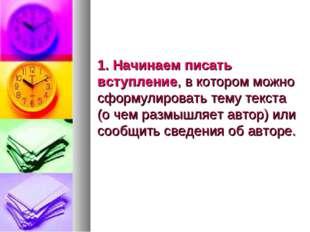 1. Начинаем писать вступление, в котором можно сформулировать тему текста (о