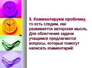 3. Комментируем проблему, то есть следим, как развивается авторская мысль. Д