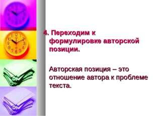 4. Переходим к формулировке авторской позиции. Авторская позиция – это отноше