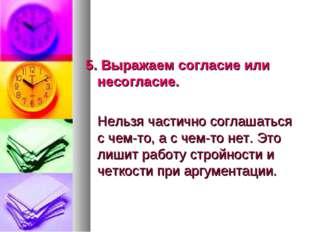 5. Выражаем согласие или несогласие. Нельзя частично соглашаться с чем-то, а