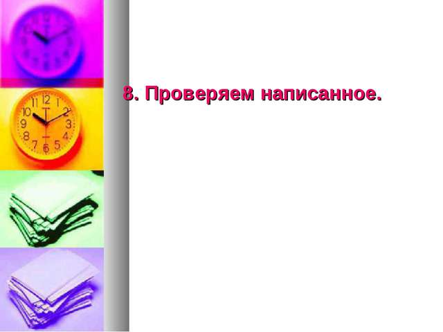 8. Проверяем написанное.