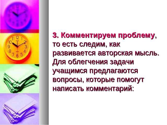 3. Комментируем проблему, то есть следим, как развивается авторская мысль. Д...