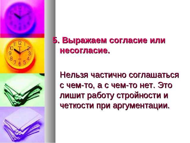 5. Выражаем согласие или несогласие. Нельзя частично соглашаться с чем-то, а...