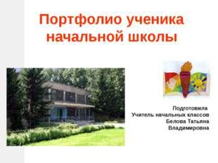 Подготовила Учитель начальных классов Белова Татьяна Владимировна Портфолио