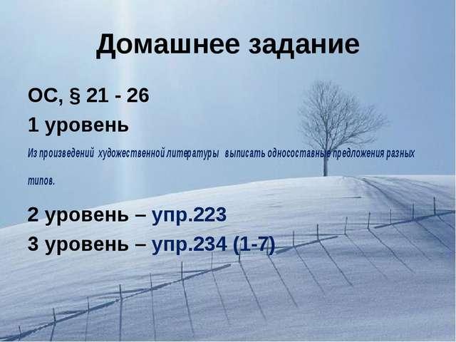 Домашнее задание ОС, § 21 - 26 1 уровень Из произведений художественной литер...