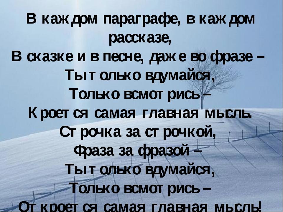 В каждом параграфе, в каждом рассказе, В сказке и в песне, даже во фразе – Ты...