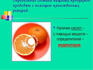 Определение состава пищевых продуктов проводят с помощью качественных реакций