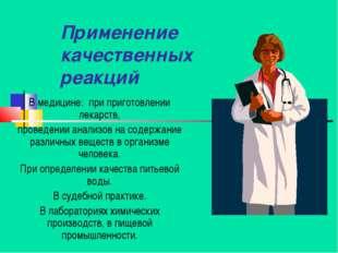 Применение качественных реакций В медицине: при приготовлении лекарств, прове